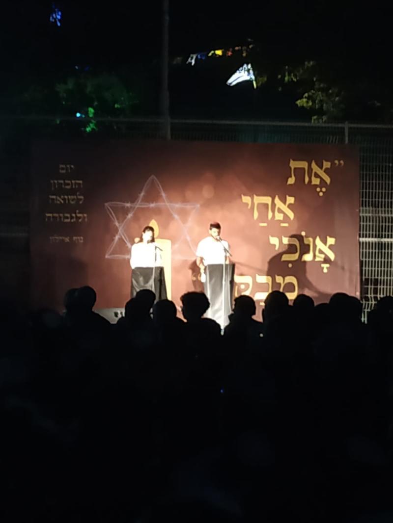 ערב יום השואה תשע``ט